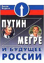 'Putin, Megre and Russia's future' by Dr. Viktor Medikov, Member of Russian Parliament