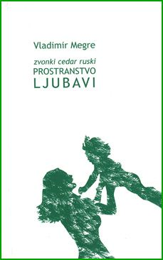 Ringing Cedars. Croatian translation. Book 3
