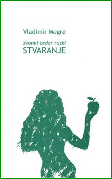 Ringing Cedars. Croatian translation. Book 4