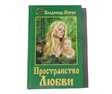 the ringing cedars of russia book 4 pdf