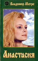 Anastasia - book 1