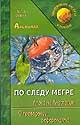 Ringing Cedars Almanac 3