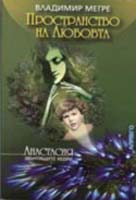 The Ringing Cedars. Bulgarian translation. Book 3