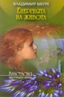 The Ringing Cedars. Bulgarian translation. Book 7