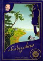 Ringing Cedars. Georgian translation. Book 1